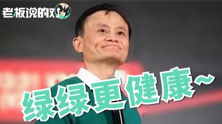 """马云最爱""""原谅绿"""",企业心中该有""""绿"""""""