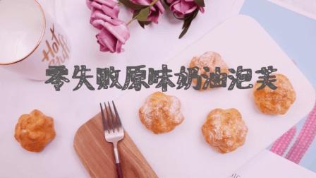 【零失败系列】满足感超强的奶油泡芙, 看完视频就学会在家做!