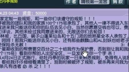 """梦幻西游: 牡丹亭""""区霸""""定天罡地煞规则, 老王""""冒险""""一探究竟"""