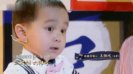 赵照一首经典《声律启蒙》太好听, 再次见识了小神童王恒屹