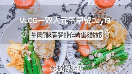 【法棍丸子美食VLOG】-双人元气早餐Day19: 牛肉饼&芦笋虾仁鸡蛋&酸奶