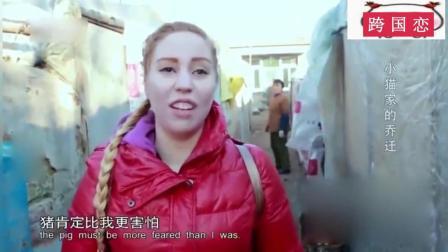 美国洋媳妇远嫁中国穷小伙, 给公婆买房, 真实好福气!
