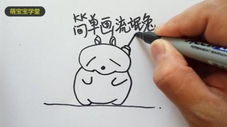 育儿教学: 简笔画 简单画流氓兔