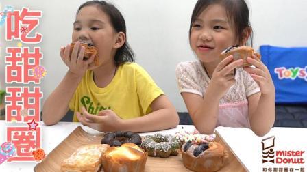 吃甜甜圈时间 Mister Donut 缤纷蓝莓波堤 OREO巧克力玛芬 起司玛芬