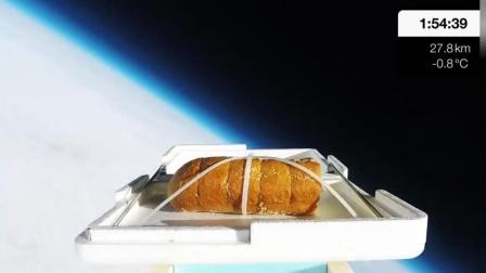 观察者网独家视频 我们向太空发射了一块蒜香面包 然后又把它吃掉