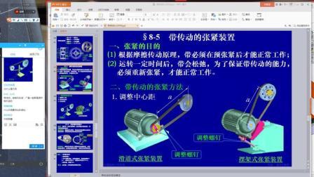 「强烈推荐」SolidWorks机械设计: 带传动简介(下)
