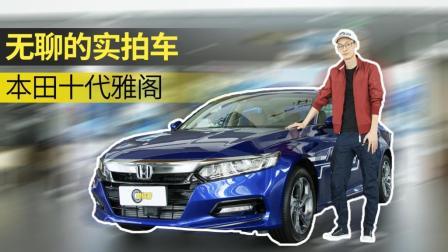 【无聊的实拍车】中级轿车都玩年轻化? 到店实拍本田十代雅阁