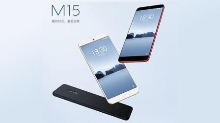 魅族M15面向主流市场, 支持虹软AI智能美颜