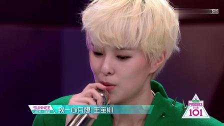 《创造101》第一期Hao Girls cut | sunnee杨芸晴《身骑白马》个人秀