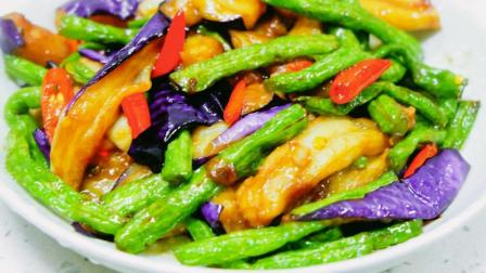 豆角和茄子这样做, 比大鱼大肉还香, 一上桌都抢着吃!