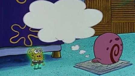 海绵宝宝: 海绵宝宝进入了小蜗的梦里, 没想到小蜗竟还是个智者呢!