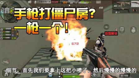 """CF生存特训: """"手枪""""也能一枪一个僵尸? 这僵尸房的装备也太好了吧!"""