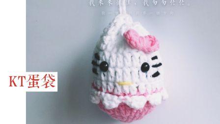 立夏 端午节蛋袋kt猫蛋兜毛线编织视频教程