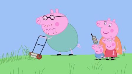 小猪佩奇动画片: 猪爸爸的割草机坏了, 打电话给猪爷爷请求帮助