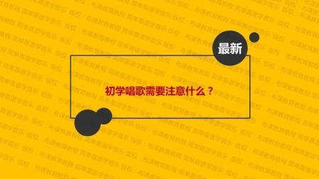 问答篇03: 初学唱歌需要注意什么?