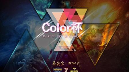 【Color杯】败者组决赛  Th000 vs Infi 跟我脏, 两拳揍死你~