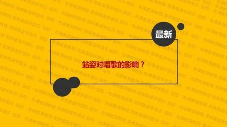 问答篇04: 站姿对唱歌有什么影响?