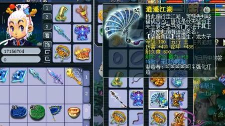 梦幻西游: 老王看到这个号的装备后大骂: 这就是托, 号主说成本100万