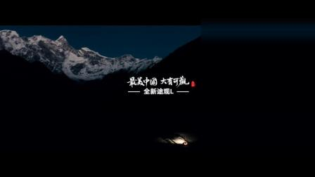 《最美中国 大有可观 第二季》总宣传片