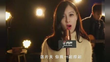 美女翻唱经典歌曲《我们不一样》, 感觉就是不一样