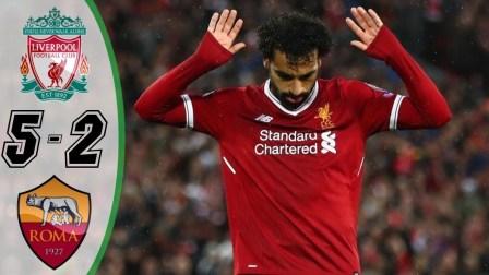 [14分钟集锦]萨拉赫2球2助攻破旧主 利物浦被追2球5-2罗马