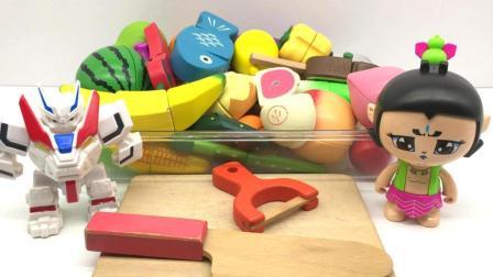 玩具乐园水果切切乐 超变武兽和葫芦兄弟玩水果切切看