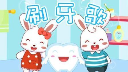 兔小贝儿歌   刷牙歌(含)歌词