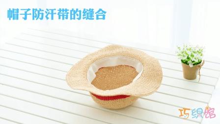 [242]巧织馆-帽子防汗带的缝合花样大全07月13日更新