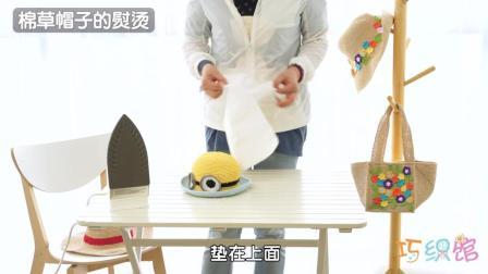 [243]巧织馆-帽子的熨烫毛线编织教学视频07月13日更新