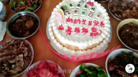 小涛给岳母过生日, 还买个麻将蛋糕, 这寓意你懂得