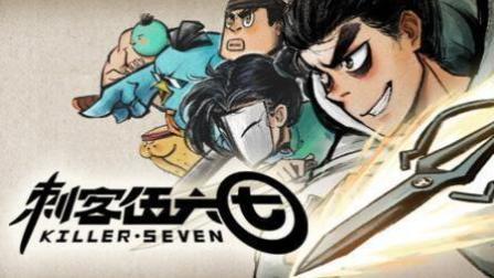 《刺客伍六七》第一季 第3集 《六七vs十三》预告