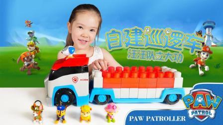 汪汪队立大功巡逻车玩具, 外国萌娃自建, 玩具开箱试玩体验评测