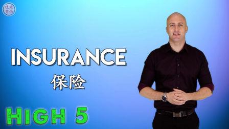 商务英语: 保险 HIGH 5: Insurance