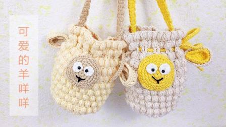羊咩咩毛线水桶包宝宝毛线包钩针编织新手视频收针图解视频