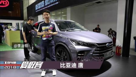 自主品牌打造30万级加速最快SUV 北京车展体验全新一代比亚迪唐
