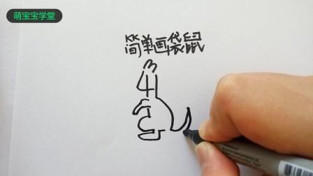 育儿教学: 简笔画 简单画袋鼠