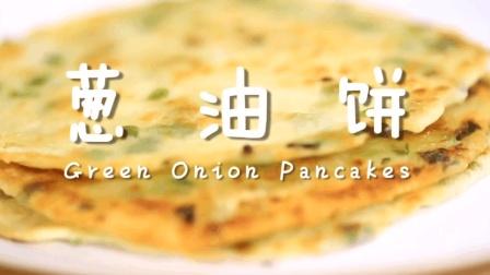 葱油饼怎么做? 葱油饼做法介绍, 赶快学起来吧!