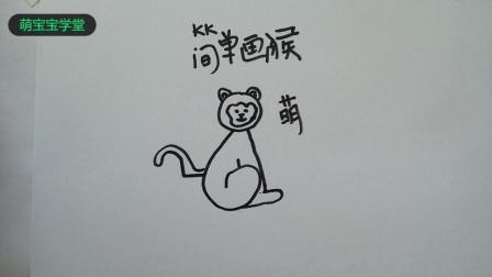 育儿教学: 简笔画 简单画猴