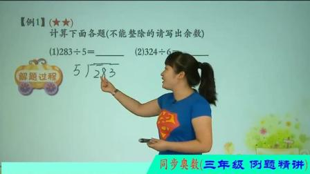小学三年级数学 例16-1 多位数除法 小学奥数答案 讲解中 关注免费