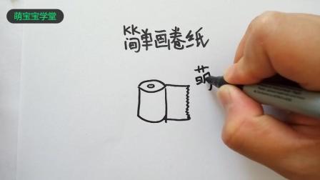 育儿教学: 简笔画 简单画卷纸