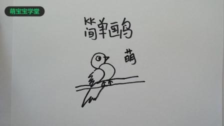育儿教学: 简笔画 简单鸟