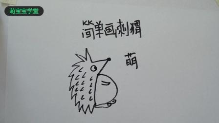 育儿教学: 简笔画 简单画刺猬