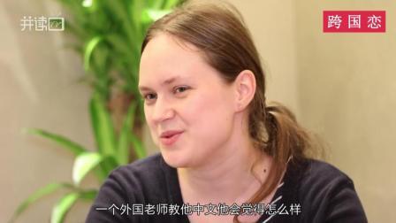 外国媳妇在广州教中文, 嫁给了当地广州仔, 很是幸福!