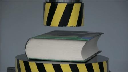 不想看书了, 那就用液压机将它破坏吧