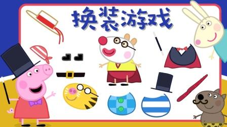 小猪佩奇 游戏| 一起来给小马佩德罗换装 - 英文游戏 | 儿童动画