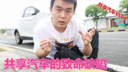 共享汽车的一个致命缺点, 共享汽车初体验Vlog