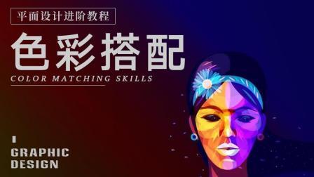 平面设计零基础培训教程 色彩搭配宝典 海报设计配色教程 阳晨老师