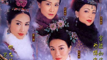 十分钟魔性回顾童年看过的宫斗鼻祖剧《金枝欲孽》, 在你心里到底谁才是第一女主角~