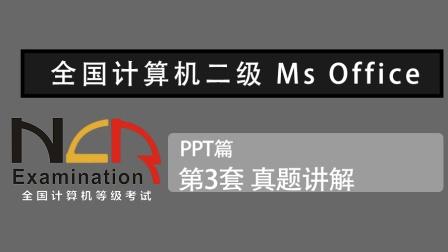 全国计算机二级高级Office 第3套真题-PPT篇 讲解