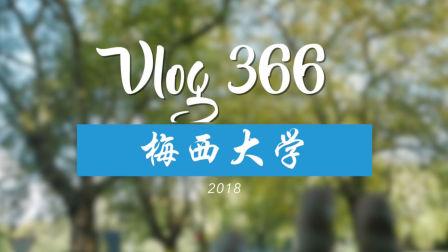梅西大学北帕本部(新西兰 Harold Vlog 366)